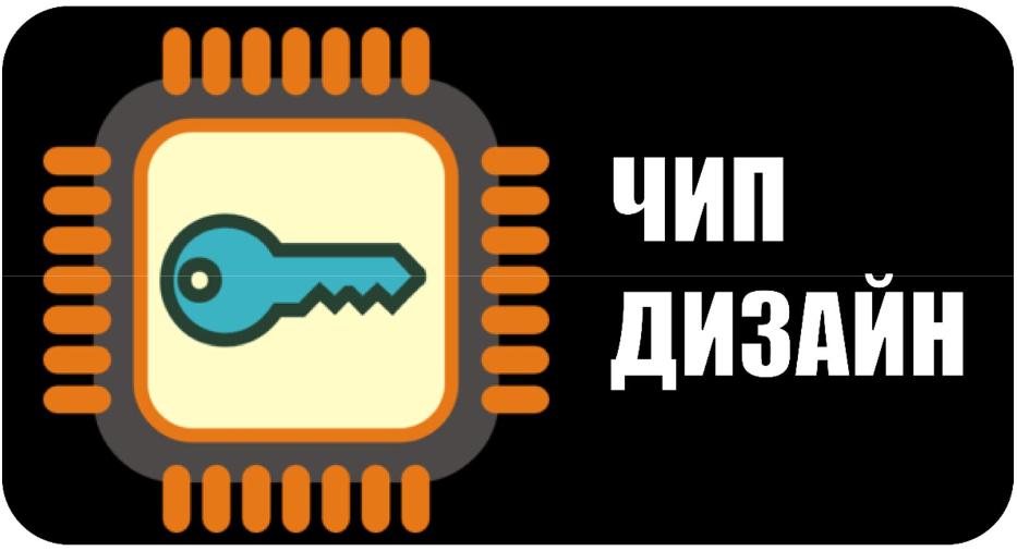 chip-design