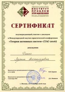 certif-konf-1
