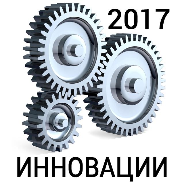 Инновации 2017