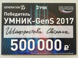 Сертификат Шафростова