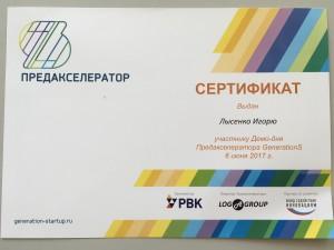 Сетрификат Лысенко
