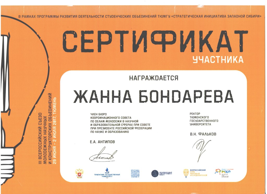 Сертификат Бондарева