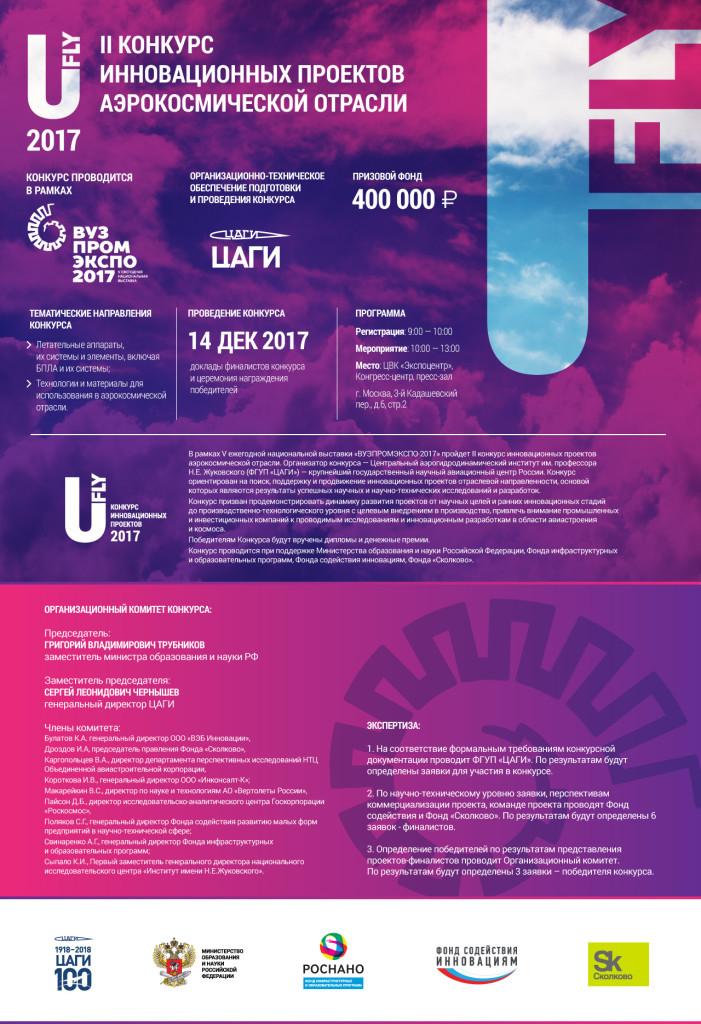 Постер конкурса