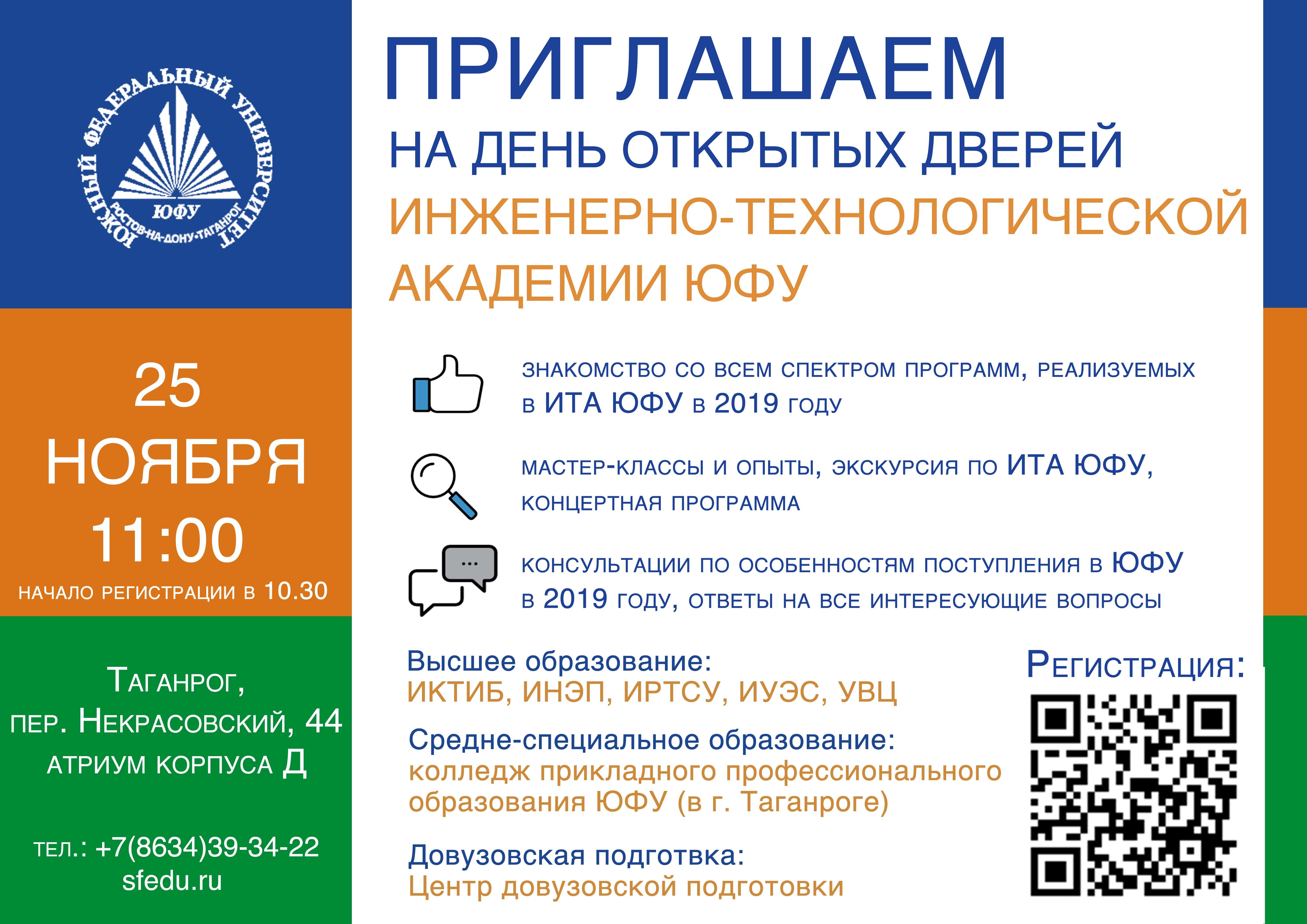ДОД_ИТА_25.11.18-min