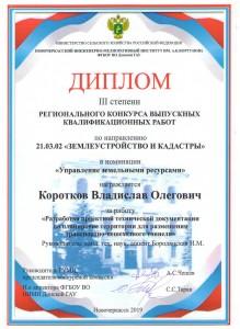 Коротков20191204