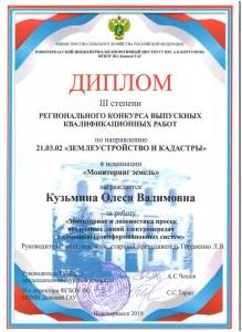 Кузьмина20191204