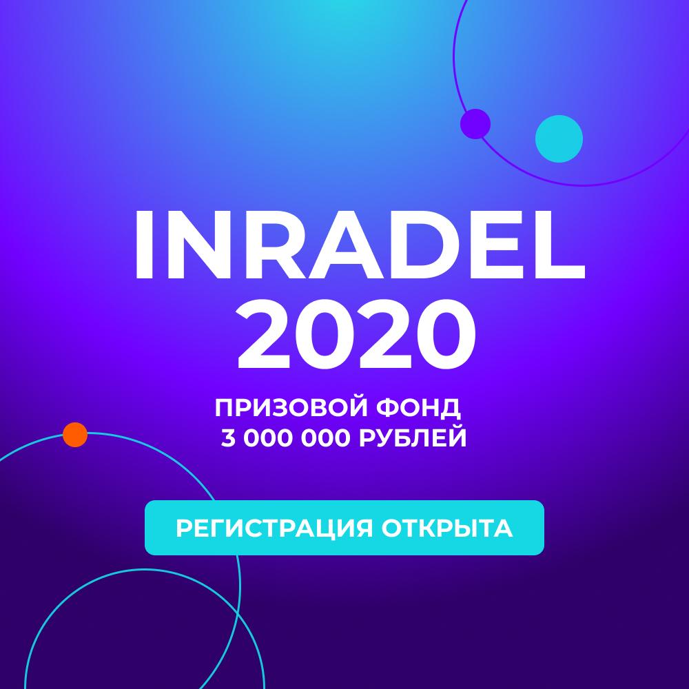 Анонс_INRADEL